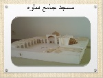 419545x150 - دانلود پاورپوینت مسجد جامع ساوه